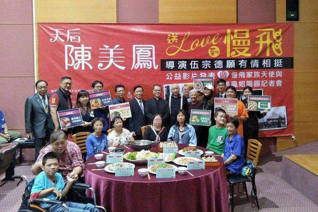 在知名導演伍宗德導演的大力邀請下,陳美鳳12月7日南下到慢飛家族,參與一場公益影...