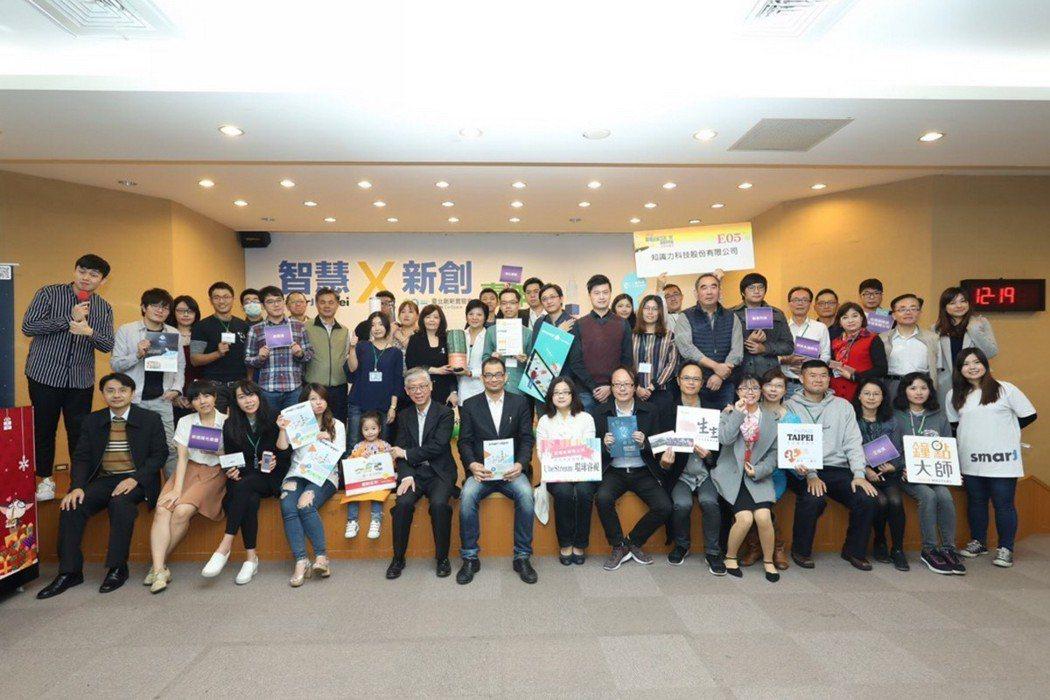 臺北創新實驗室12月19日舉辦「智慧X新創嘉年華成果發表會」,發表三年來的營運成...
