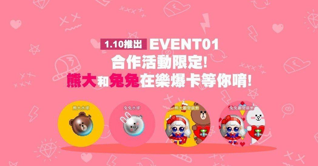 官方也應景推出「新年樂爆卡」,有機會開出超可愛的「兔兔水球」、「熊大水球」與「熊...