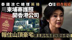 泰流亡總理持柬埔寨護照開公司 住香港山頂豪宅