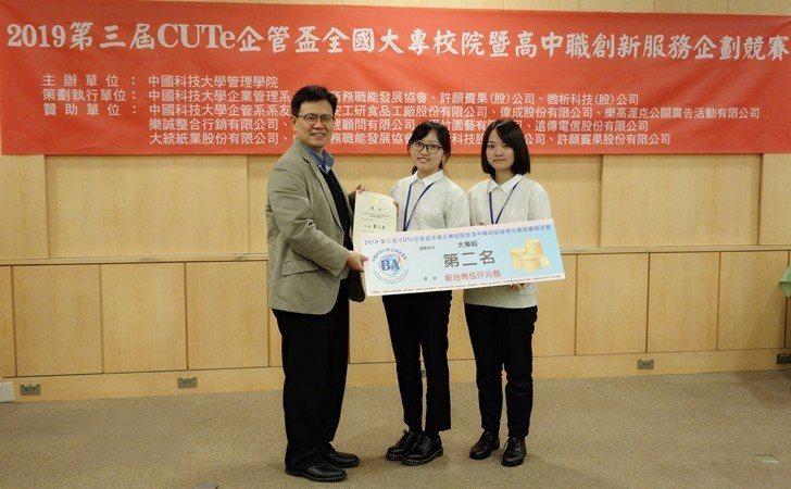 中國科大校長俞明德頒發大專組第二名獎項。 校方/提供