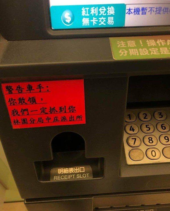 警局貼在ATM上防車手的標示語氣嗆辣 圖片來源/爆廢公社