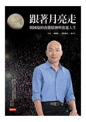 書名:《跟著月亮走:韓國瑜的夜襲精神與奮進人生》作者:口述/韓國瑜;文/黃光...