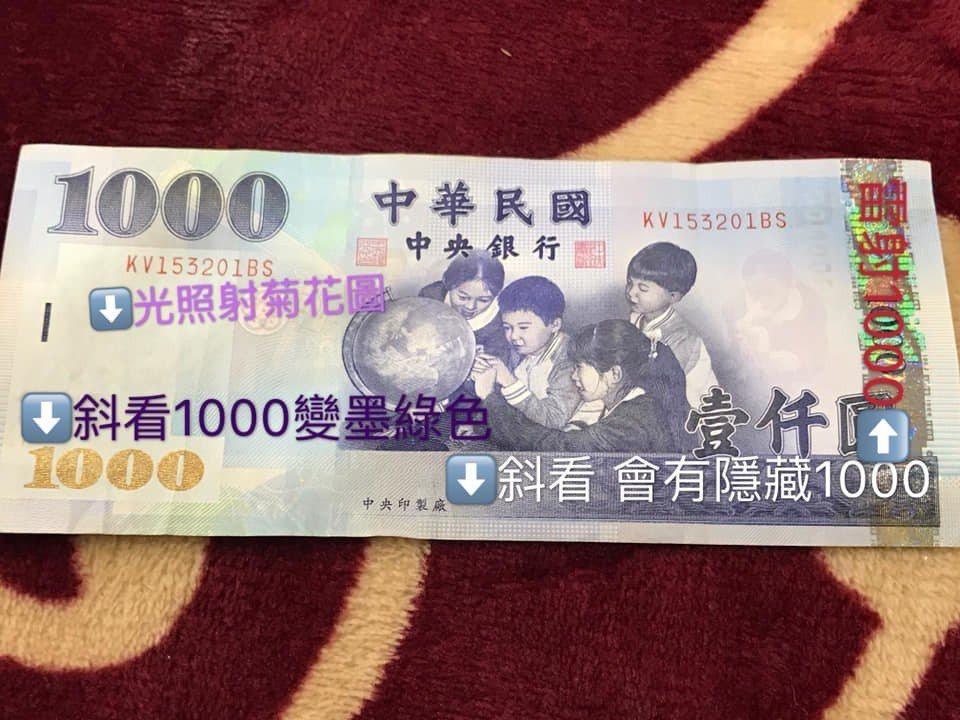 有網友跟據央行提供之新臺幣防偽辨識方式,點出辨別鈔票需留意之處。圖擷自臉書社團