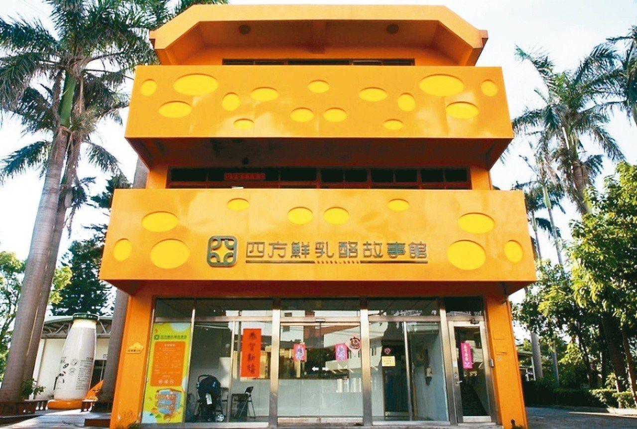 四方鮮乳酪故事館。