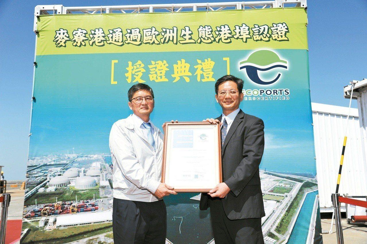 台塑麥寮港榮獲EcoPorts歐洲海港組織頒發「綠色生態港埠認證」,成為亞洲首座...