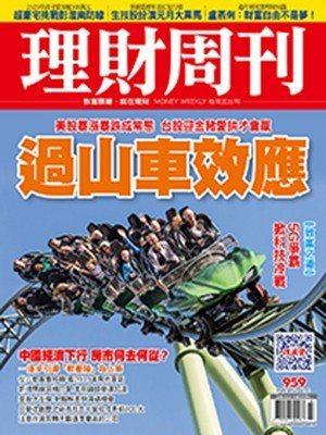 【理財周刊第959期】