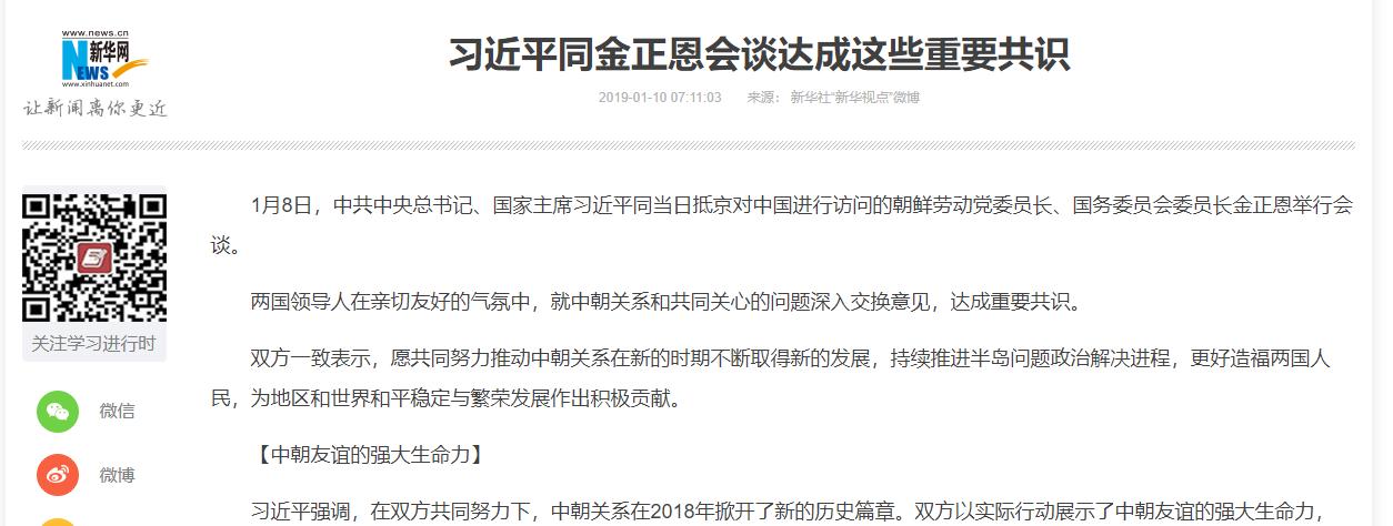 大陸官媒新華社今天(10日)清晨發布習金會達成重要共識。圖/翻攝自新華社微博