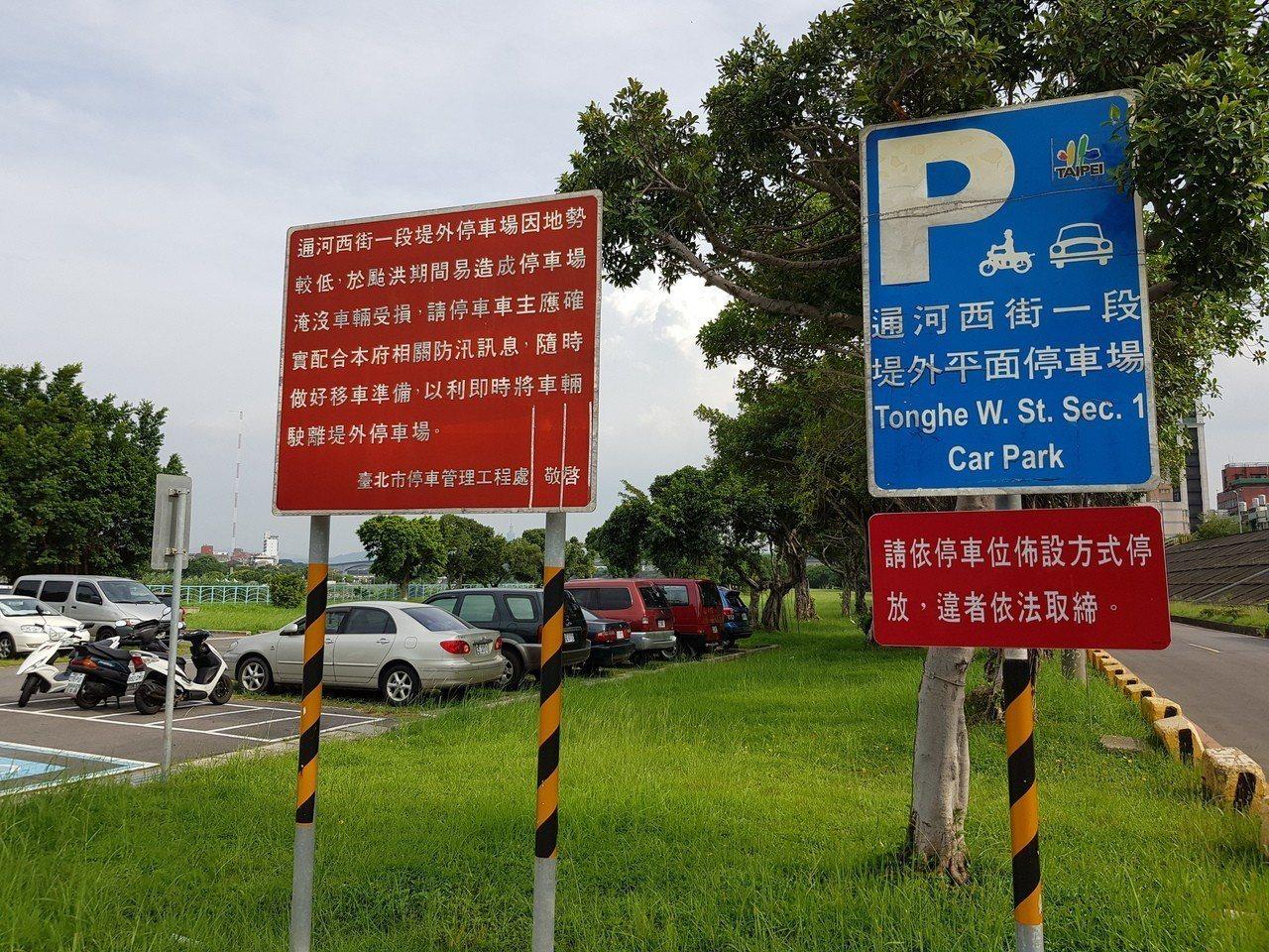 台北市交通局於士林區通河西街一段堤外平面停車場旁綠地設置首座公有機車練習場,今天...