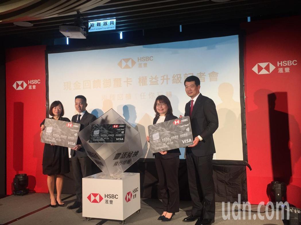 滙豐(台灣)商業銀行今天宣布現金回饋御璽卡權益升級。記者沈婉玉/攝影