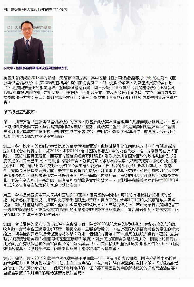 淡江大學國際事務學院截圖