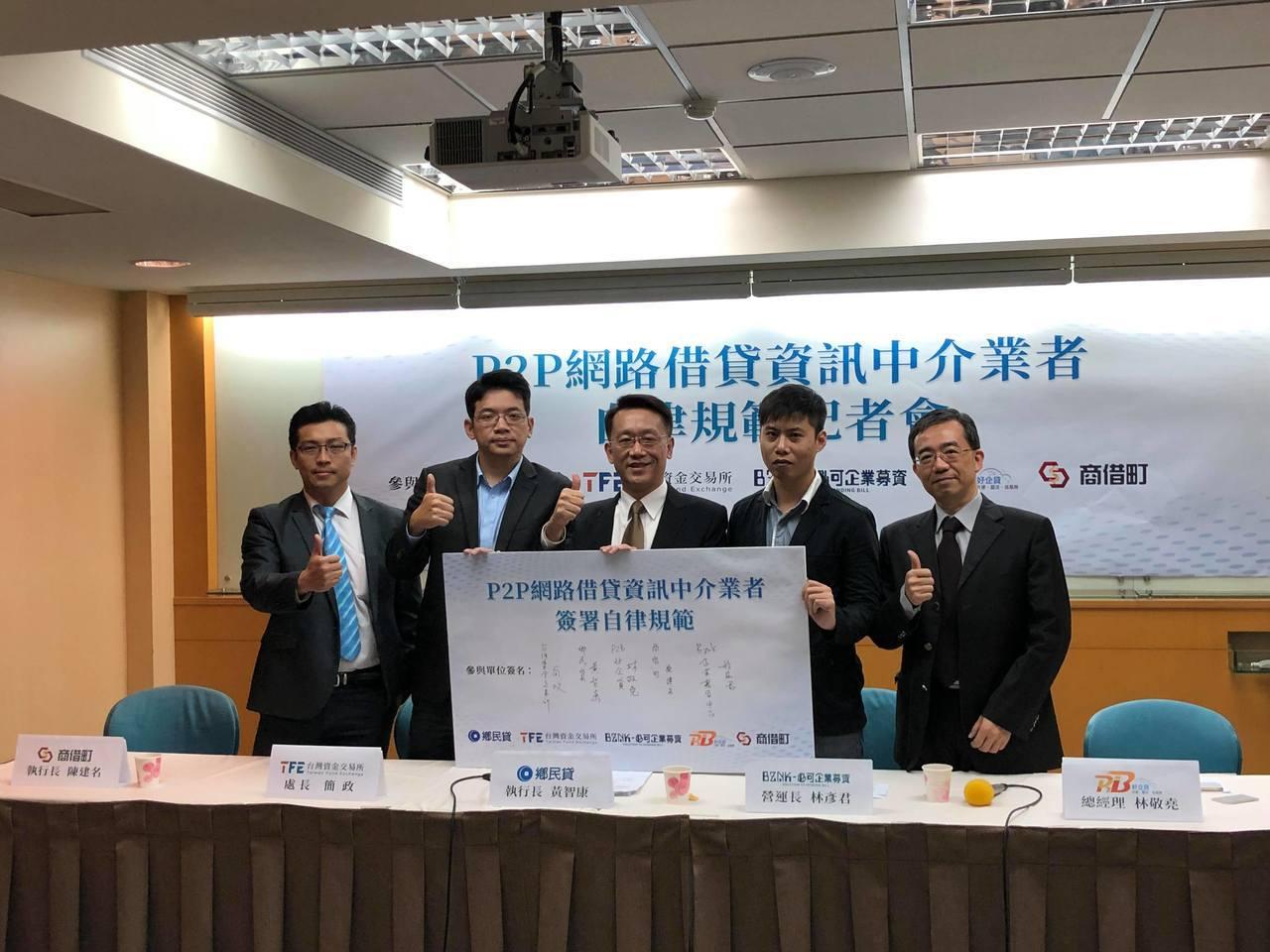 台灣五家P2P網路借貸業者共同簽署自律規範,規範中要求業者不得向出借人提供擔保或...