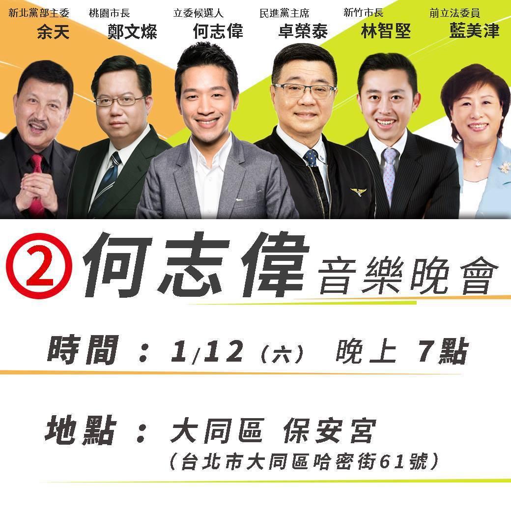 台北市士林大同立委補選,民進黨何志偉今天於臉書預告,周六將舉辦音樂晚會,黨內大咖...