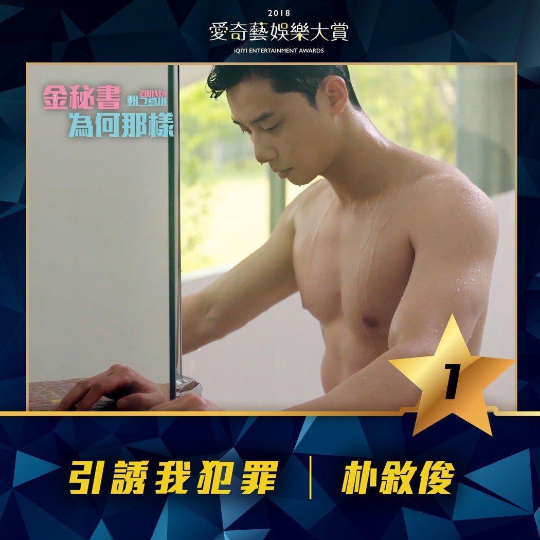 朴敘俊飾演的李英俊露出吸睛肌肉。圖/愛奇藝台灣站提供