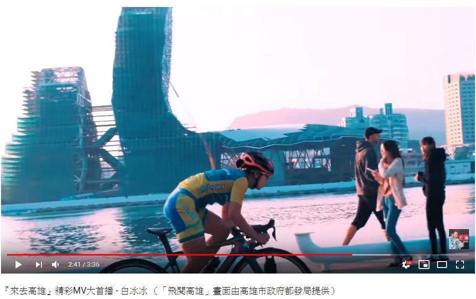 白冰冰「來去高雄」被網友抓包擅剪黃亭茵先前為高雄拍的單車宣傳影片。圖/翻攝自Yo...