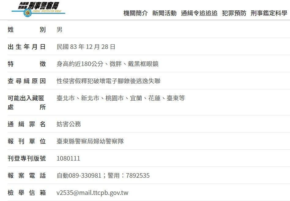 刑事局網站對潘俊皓發布重要緊急查緝資訊。圖/取自刑事局網站