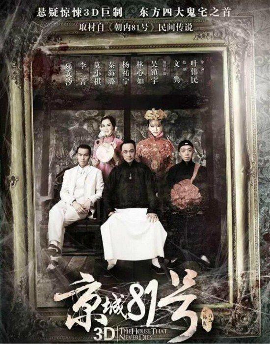 網友批評Burberry廣告似恐怖片《京城81號》。(新浪網)