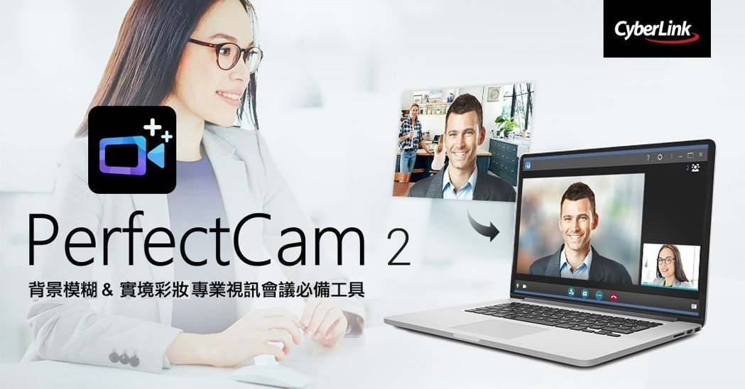 訊連科技推出「PerfectCam 2」視訊會議工具,透過AI技術打造背景模糊功...