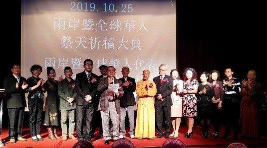 兩岸暨全球華人「團結百萬人」臺灣啟動宣言。 業者/提供