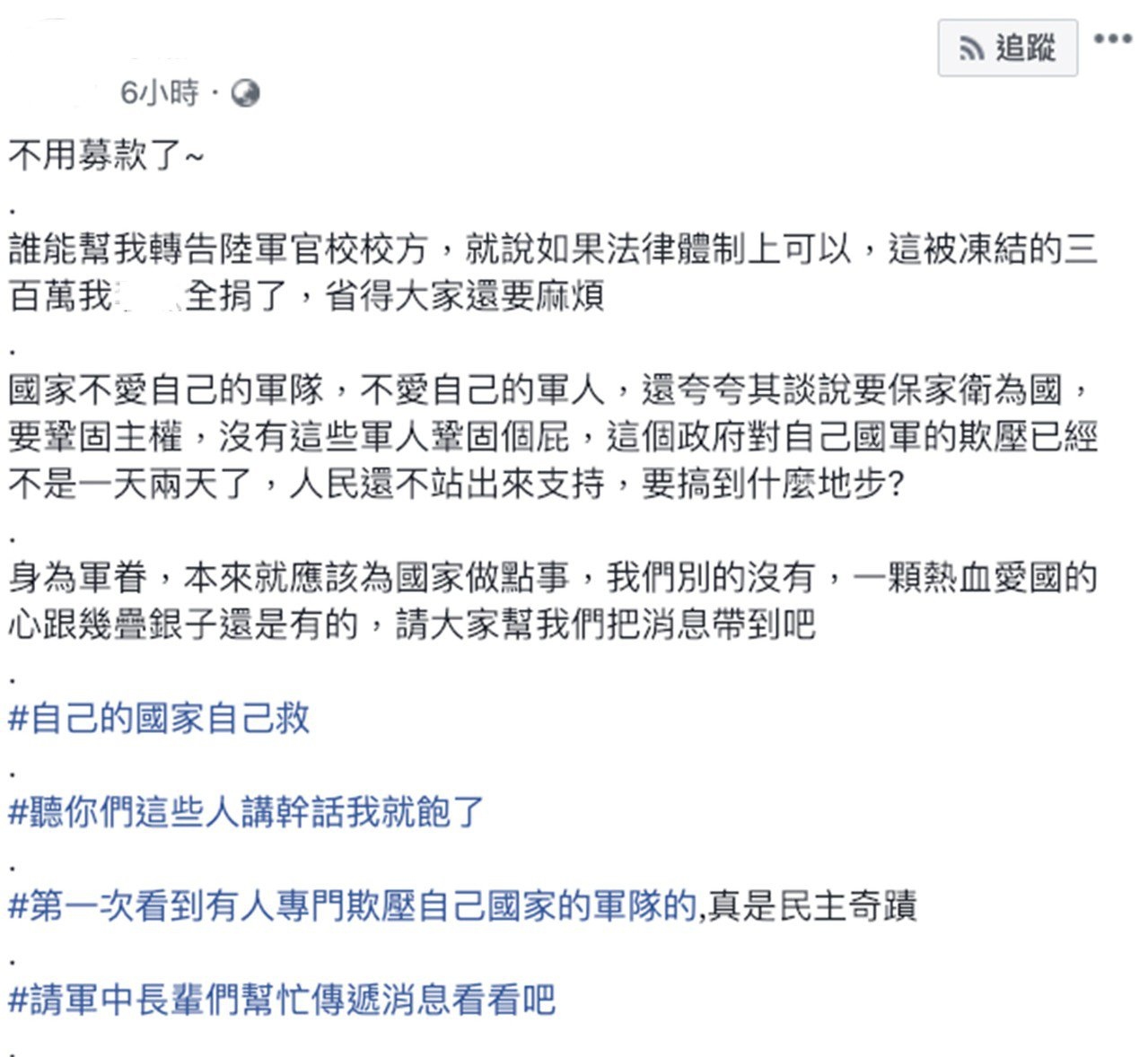 一名身為軍眷的網友在臉書上發文,霸氣表示被凍結的三百萬他來捐。圖片來源/網友臉書