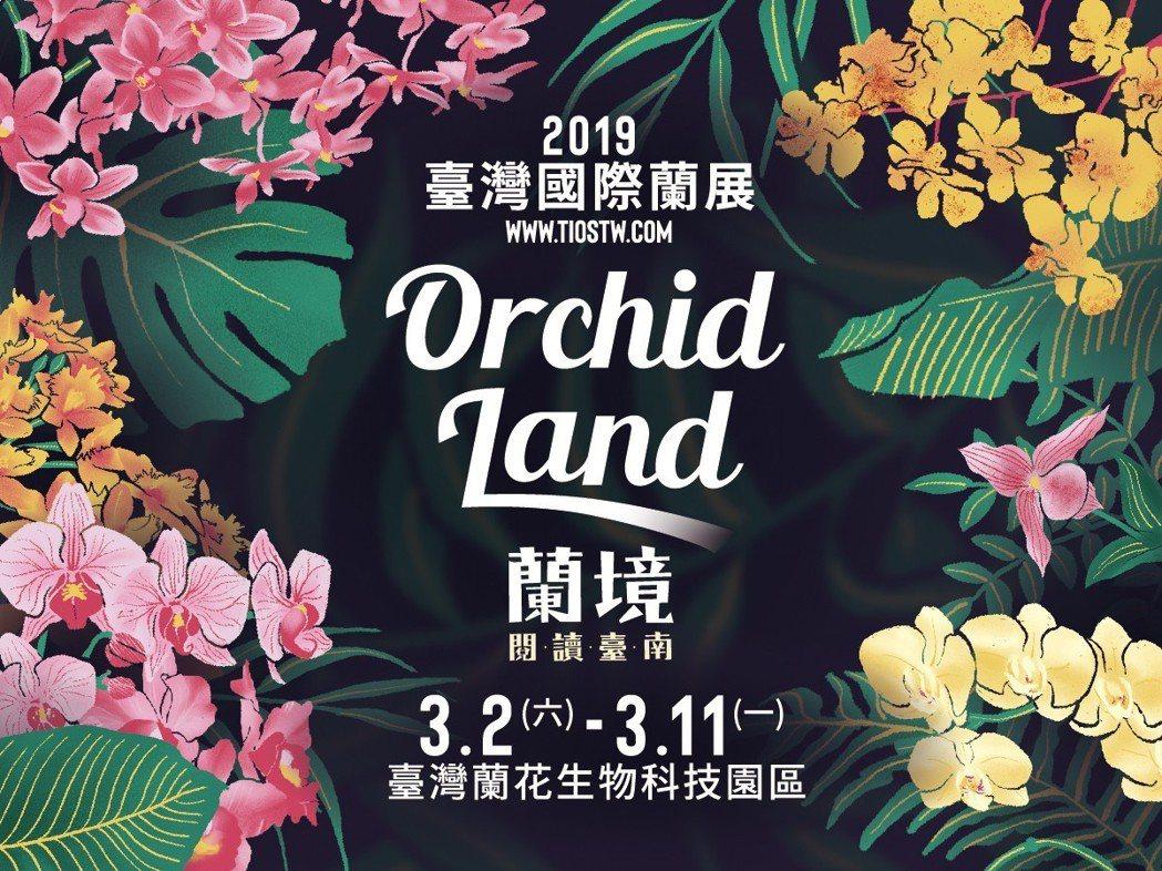 2019臺灣國際蘭展2019年3月2日至11日在臺灣蘭花生物科技園區盛大登場。