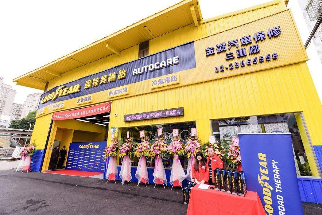 台灣固特異攜手台灣大車隊-金讚保修,共同合作設立大規模的AUTOCARE旗艦店。...