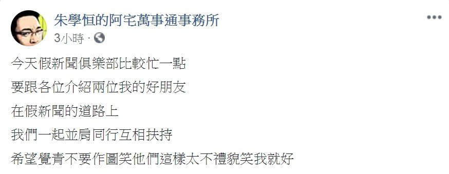 「宅神」朱學恒在臉書發出貼文,暗諷蔡英文及黃重諺是他的「假新聞朋友」。圖片來源/...
