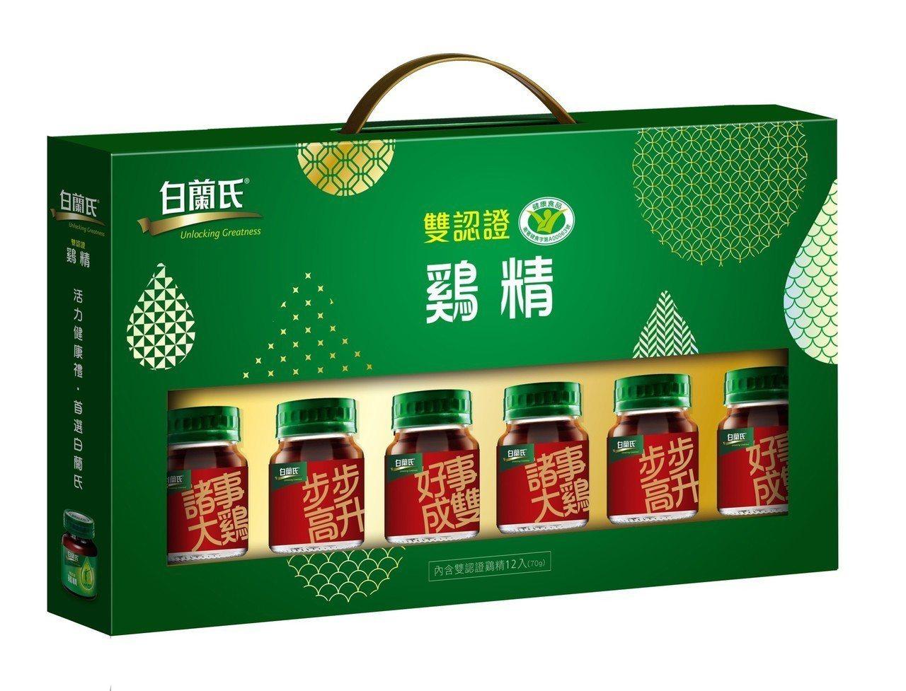 外瓶印有好運吉祥話的白蘭氏鷄精年節限定版禮盒,相當吸睛。圖/白蘭氏提供