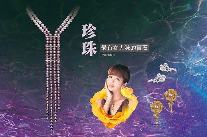 珍珠,最有女人味的寶石。