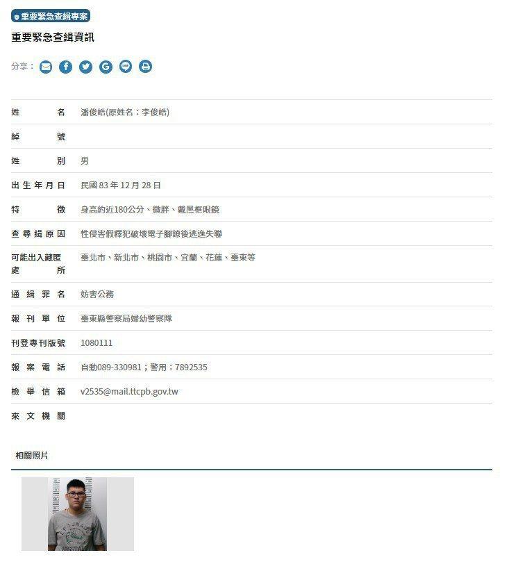 25歲男子潘俊皓因性侵少女案入監服刑,假釋出獄配戴電子腳鐐,剪斷腳鐐逃逸,刑事局...