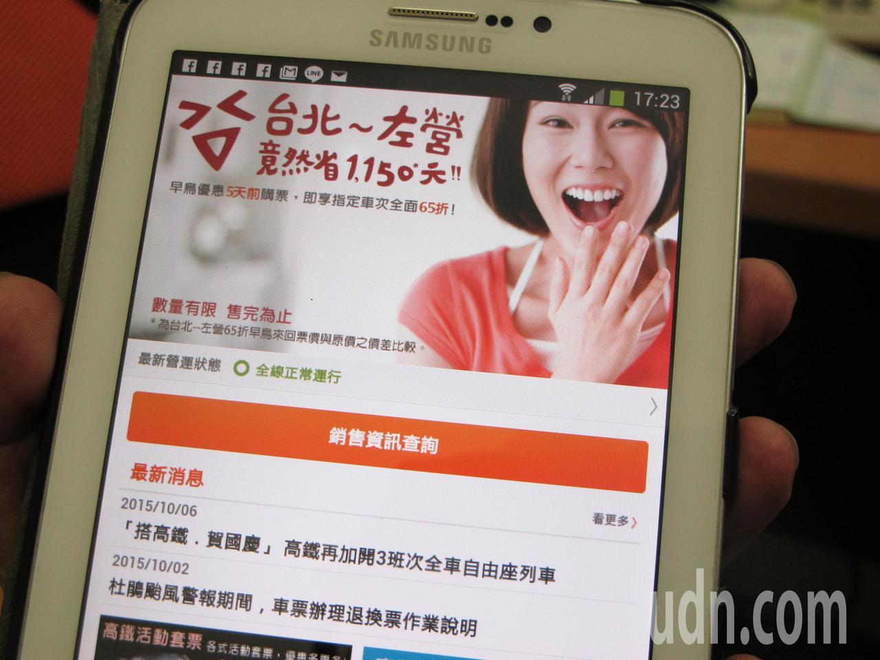 高鐵購票App。聯合報系資料照