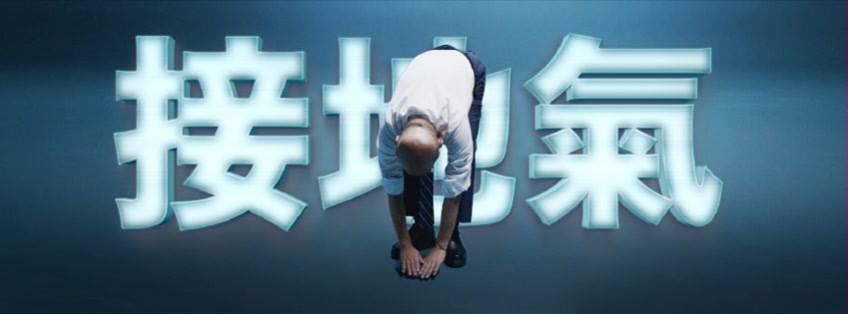 準閣揆蘇貞昌在個人臉書貼上「站姿體前彎」觸地的影片,強調「身段軟,接地氣」。圖/...