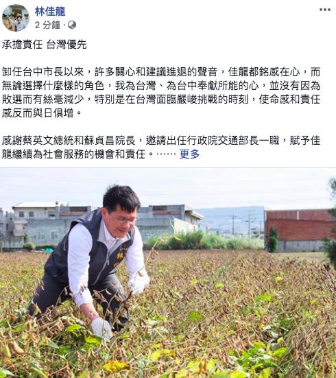 台中市長林佳龍傍晚在臉書宣布,將出任交通部長。圖/取自林佳龍臉書