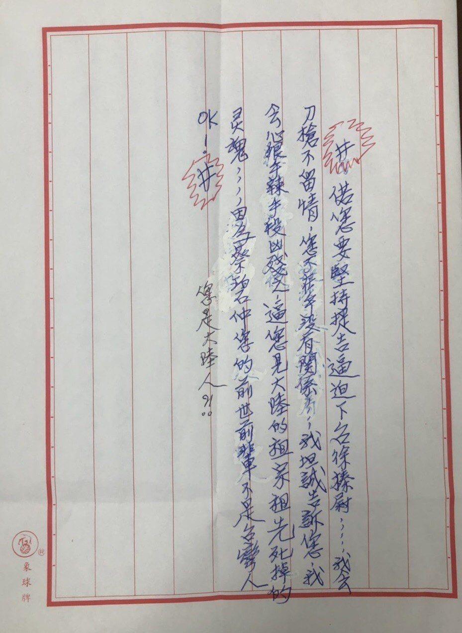 花蓮前代理縣長蔡碧仲卸任前收到恐嚇信,警方今天宣布破案。記者王燕華/翻攝