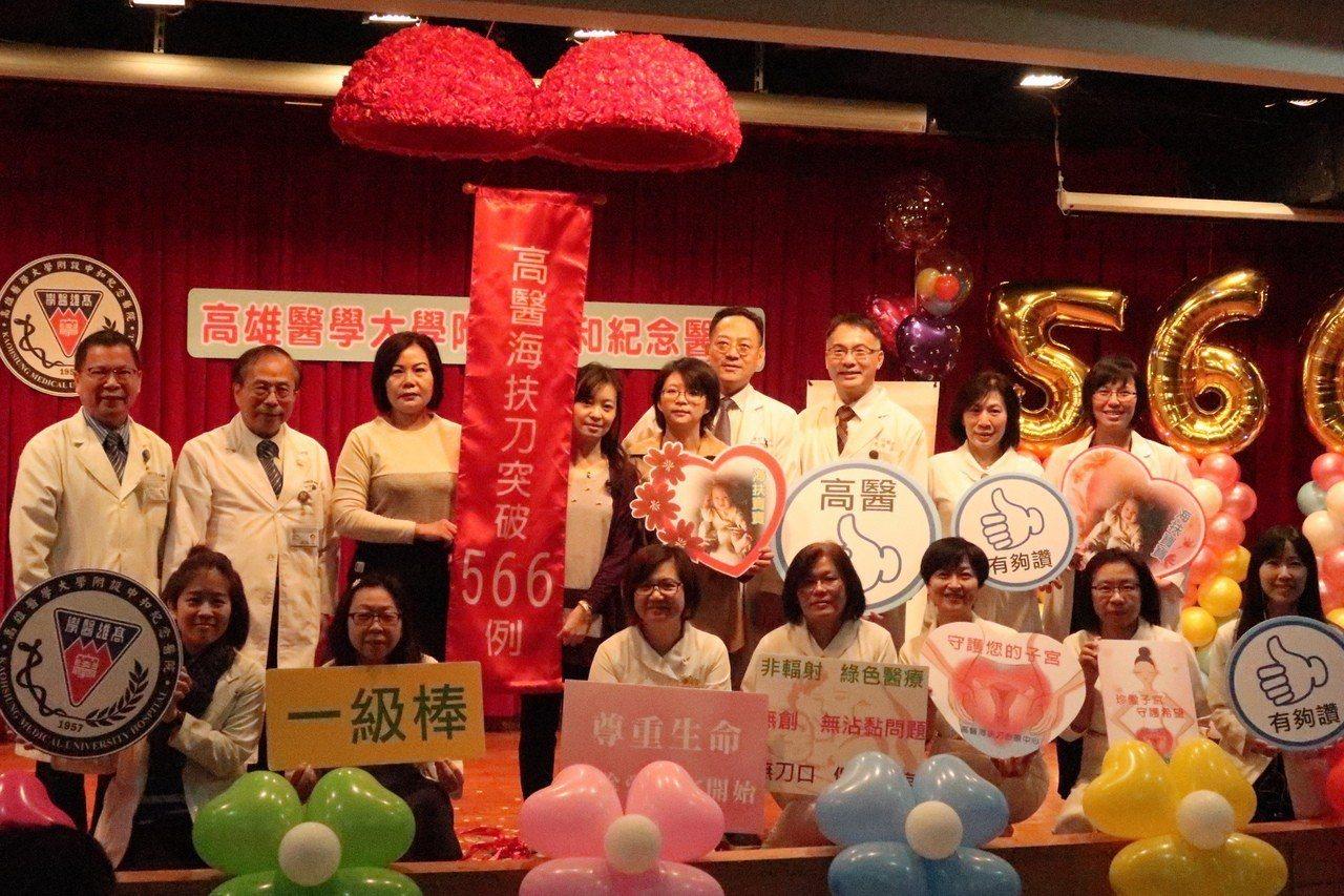 高醫婦產部醫護人員及病患共同分享海扶刀治療突破566例成果。記者徐如宜/攝影