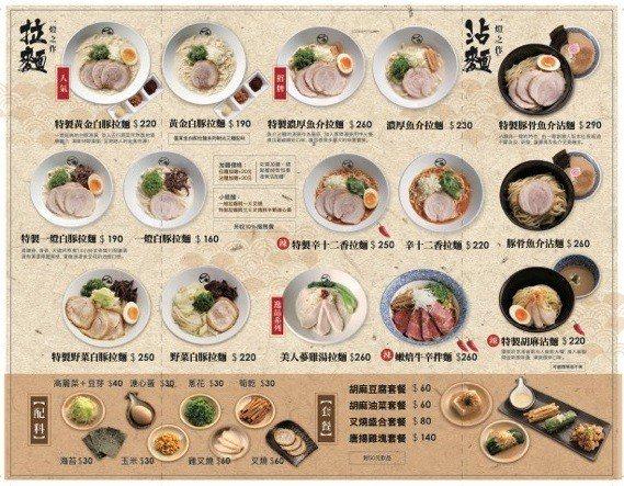 豚骨一燈預計將於1月16日公佈新菜單,共有8款拉麵降價。