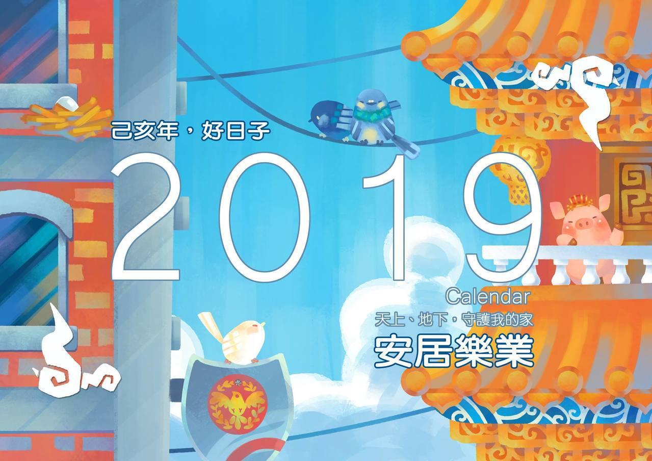 新北市警察局2019年桌曆出爐,創意繪畫主題為「安居安居樂業好日子 」。 圖/新...
