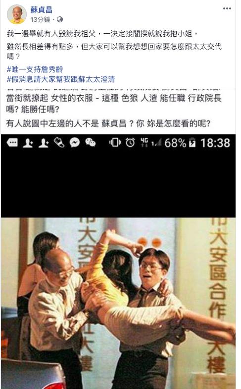 蘇一組閣,網路立刻流傳一張貌似蘇貞昌的男子撩起女子的照片,遭蘇貞昌發文痛斥澄清。...