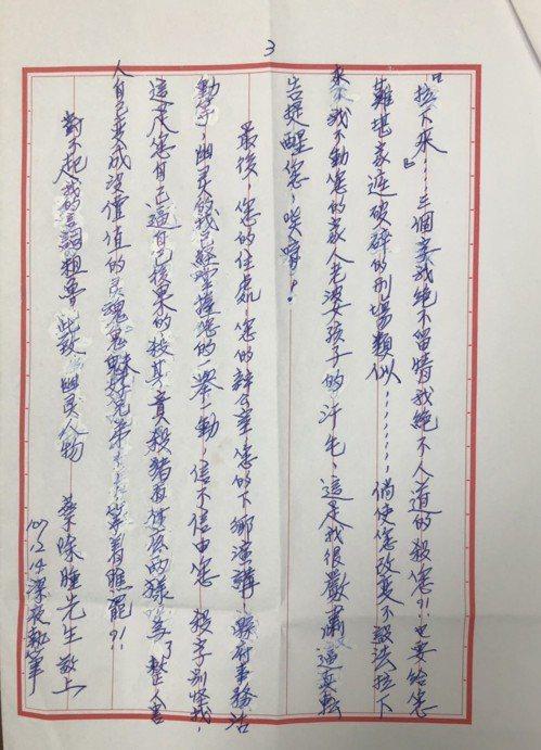 花蓮前代理縣長蔡碧仲卸任前收到一封手寫的恐嚇信。記者王燕華/翻攝