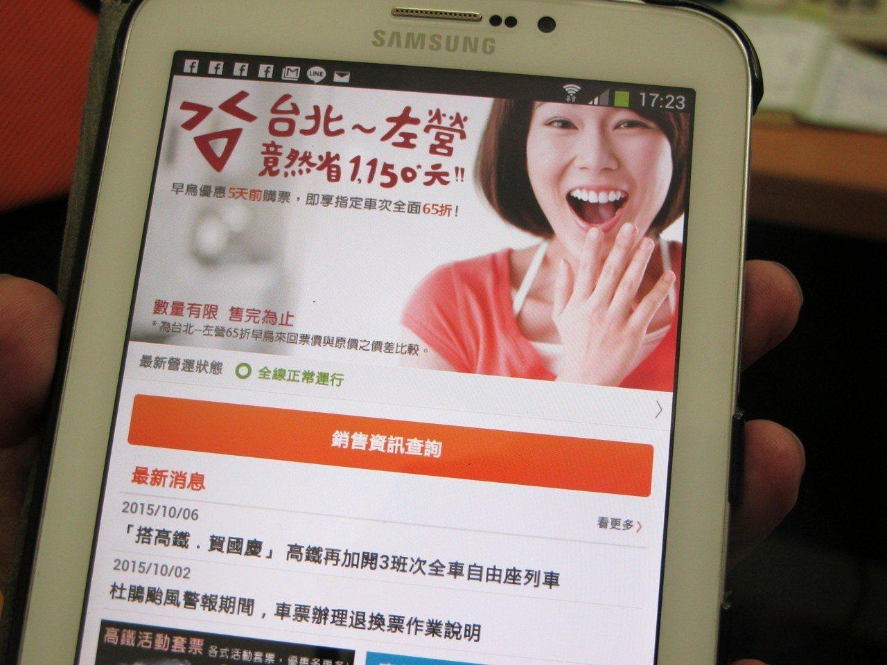 購票App遭駭,高鐵將對不法行為人追訴民、刑事責任。 圖/聯合報系資料照片