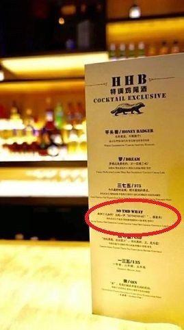 馬雲和朋友合夥在杭州開了一間酒吧,雞尾酒有「SO TMD WHAT」(你算哪根蔥...