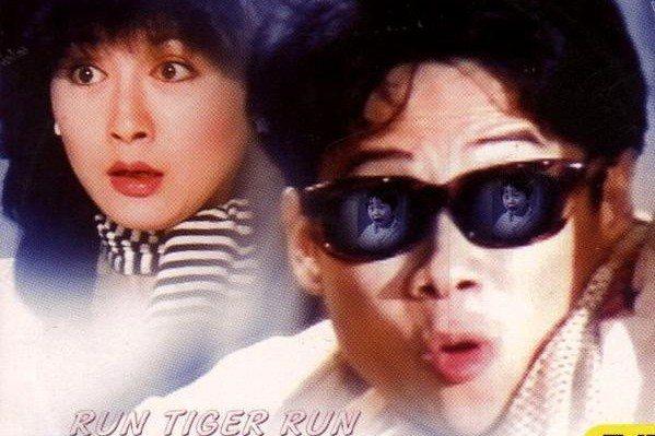 泰迪羅賓與潘迎紫是「兩隻老虎」男女主角。圖/摘自HKMDB