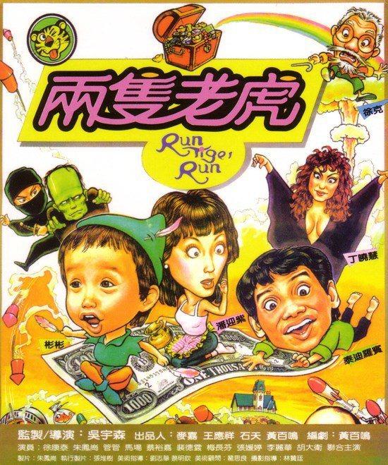 「兩隻老虎」是新藝城在台灣拍攝的賀歲喜劇。圖/摘自HKMDB