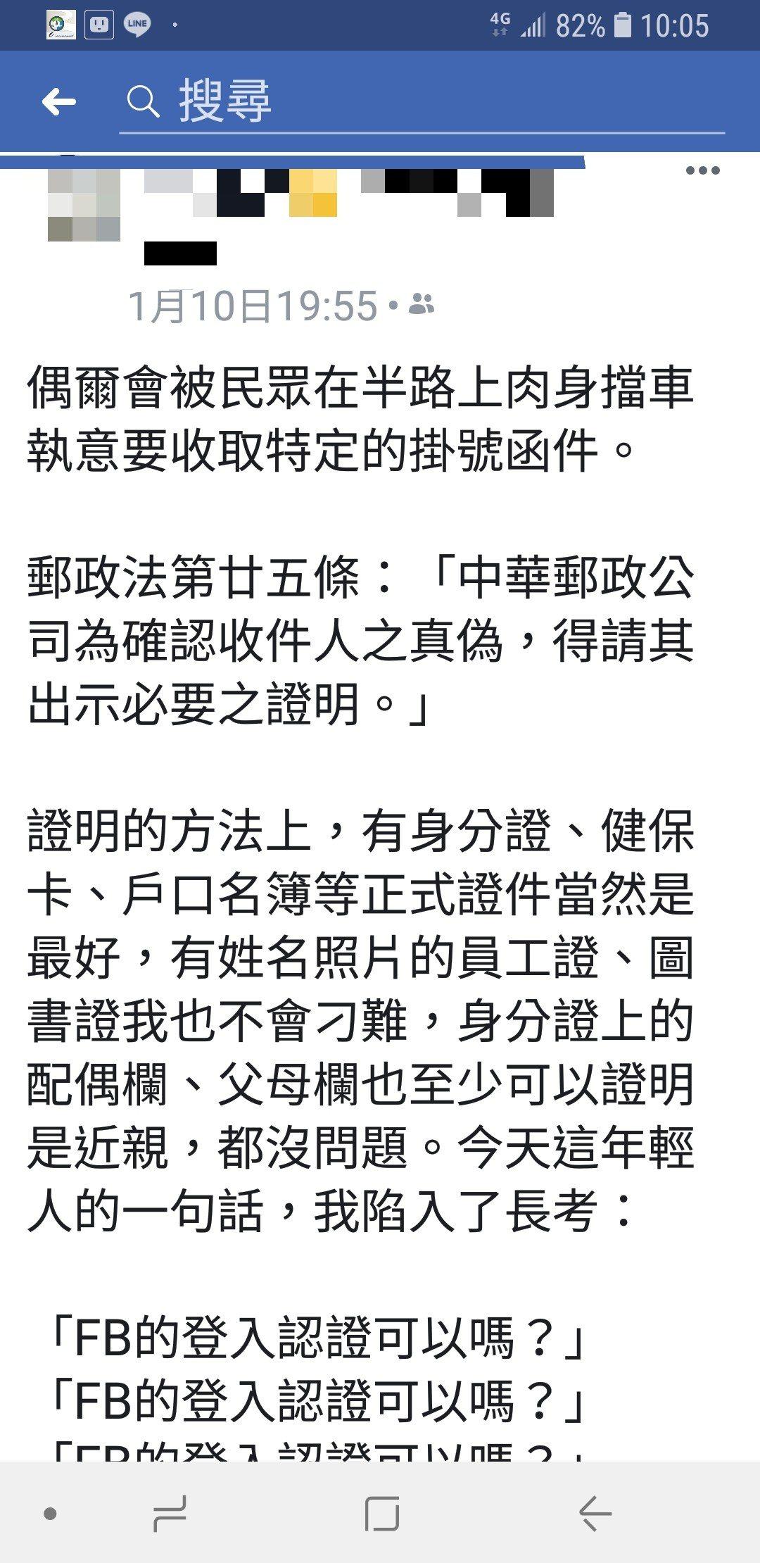 台南一名郵差在臉書上PO出自己的經驗。圖/取自網路