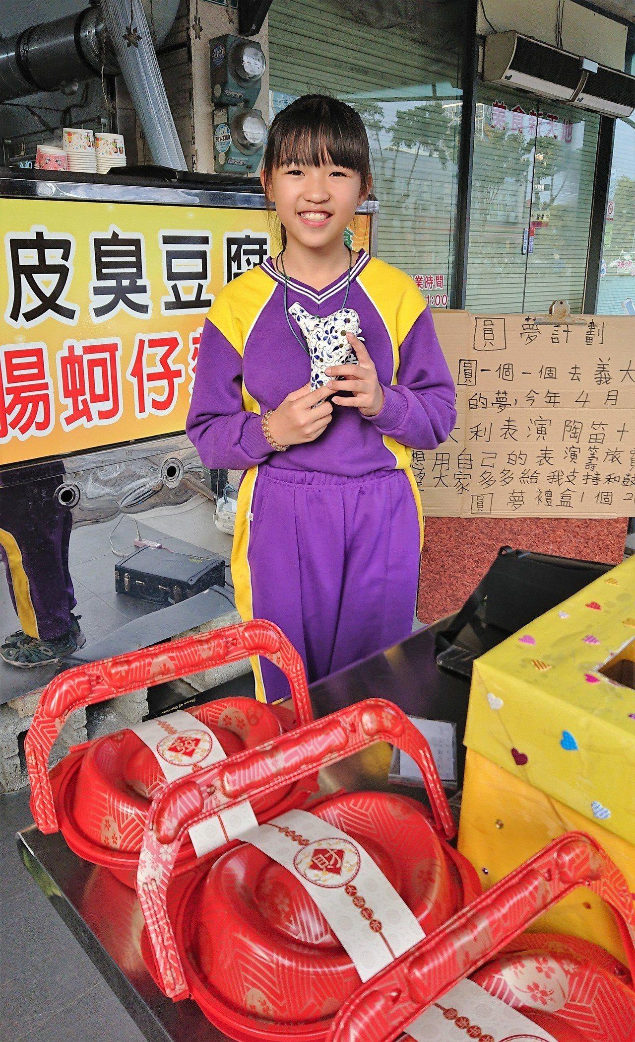 10歲女孩蔡思涵為籌措赴義大利旅費,每天下課後在自家門口吹奏陶笛,義賣「圓夢計畫...