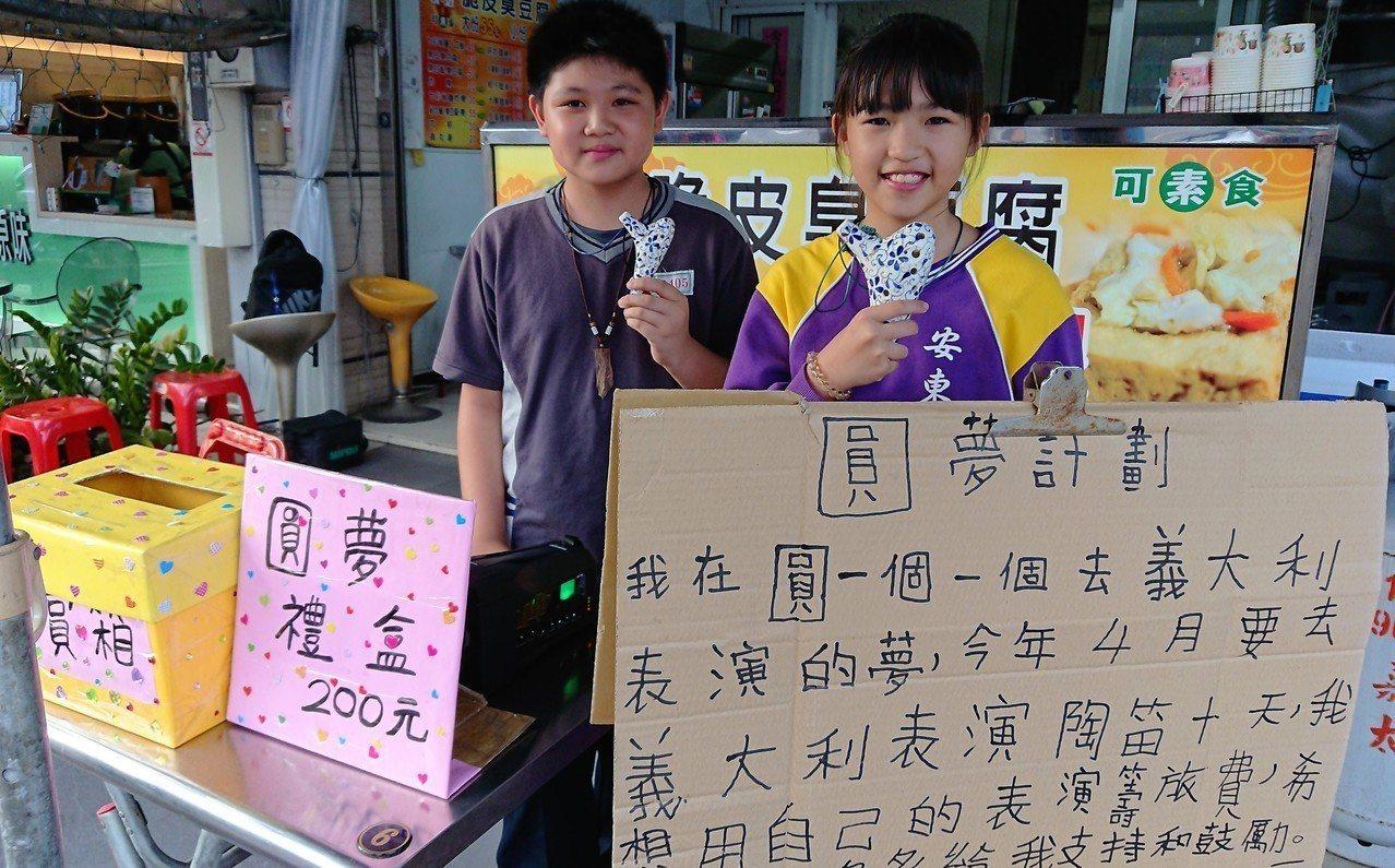 10歲女孩蔡思涵(右)為籌措赴義大利旅費,下課後在自家門口吹奏陶笛,義賣「圓夢計...