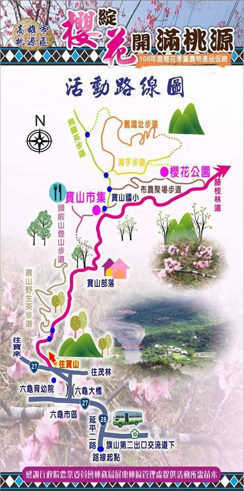 桃源區寶山里位在藤枝林道上,須由六龜上山,桃源公所製作賞花地圖。記者徐白櫻/翻攝