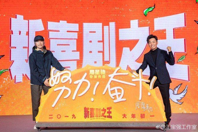 周星馳今年春節帶來新片「新喜劇之王」,男主角是王寶強。圖/摘自微博