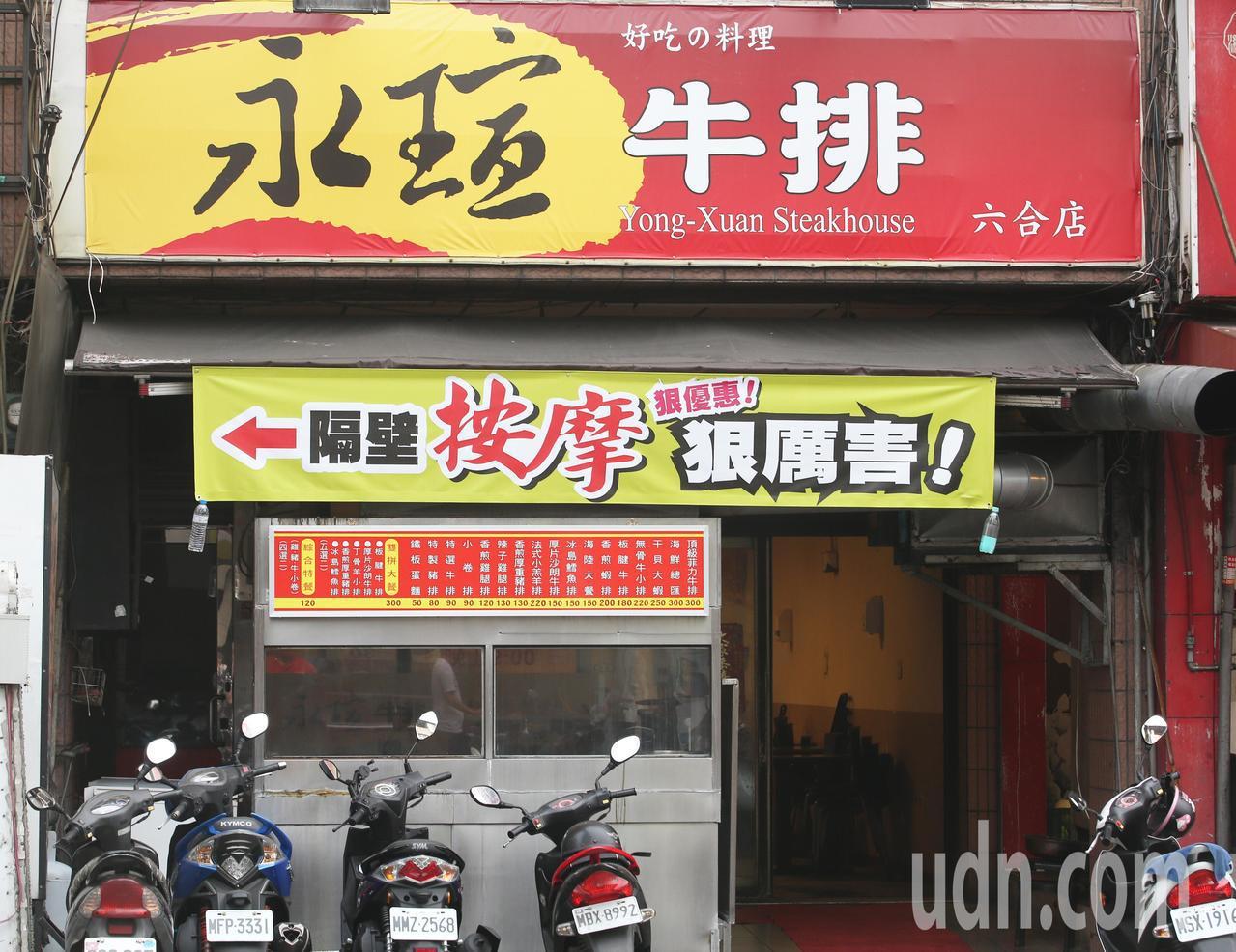這家牛排店布條寫道「←隔壁按摩很厲害」。記者劉學聖/攝影