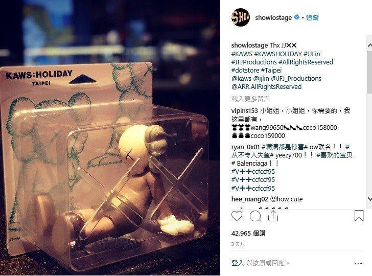 羅志祥在IG曬《KAWS:HOLIDAY Taipei》限量公仔。圖/取自IG
